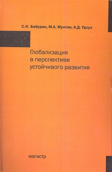 Бабурин С., Мунтян М., Урсул А. Глобализация в перспективе устройчивого развития ресница накладные m a c цены