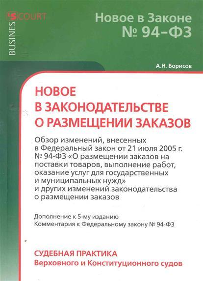 Борисов А. Новое в законодательстве о размещении заказов