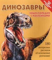 Динозавры энциклопедия с наклейками