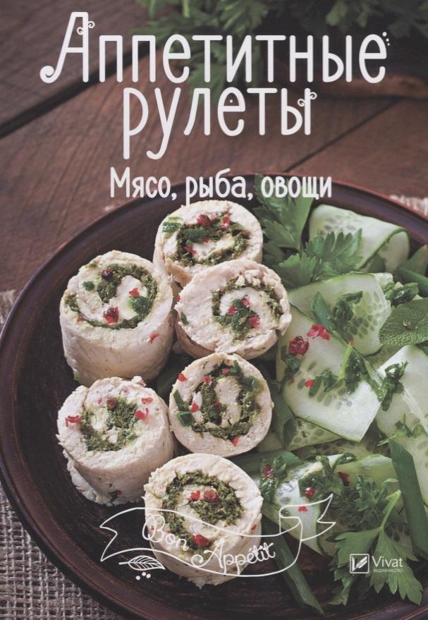 Тумко И. (сост.) Аппетитные рулеты. Мясо, рыба, овощи рулеты и рулетики