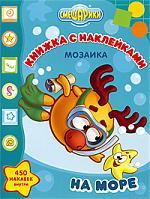 КН Мозаика Разв. книжка с накл. 0705