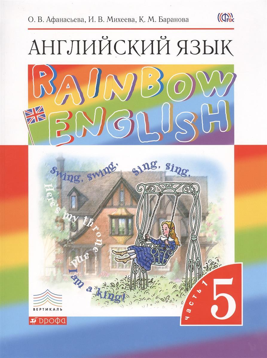 все цены на Афанасьева О., Михеева И., Баранова К. Английский язык Rainbow English. 5 класс. Учебник. В двух частях. Часть 1