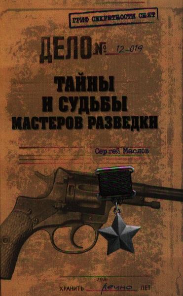 Маслов С. Тайны и судьбы мастеров разведки