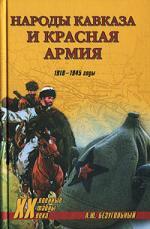 Народы Кавказы и Красная армия 1918-1945 годы