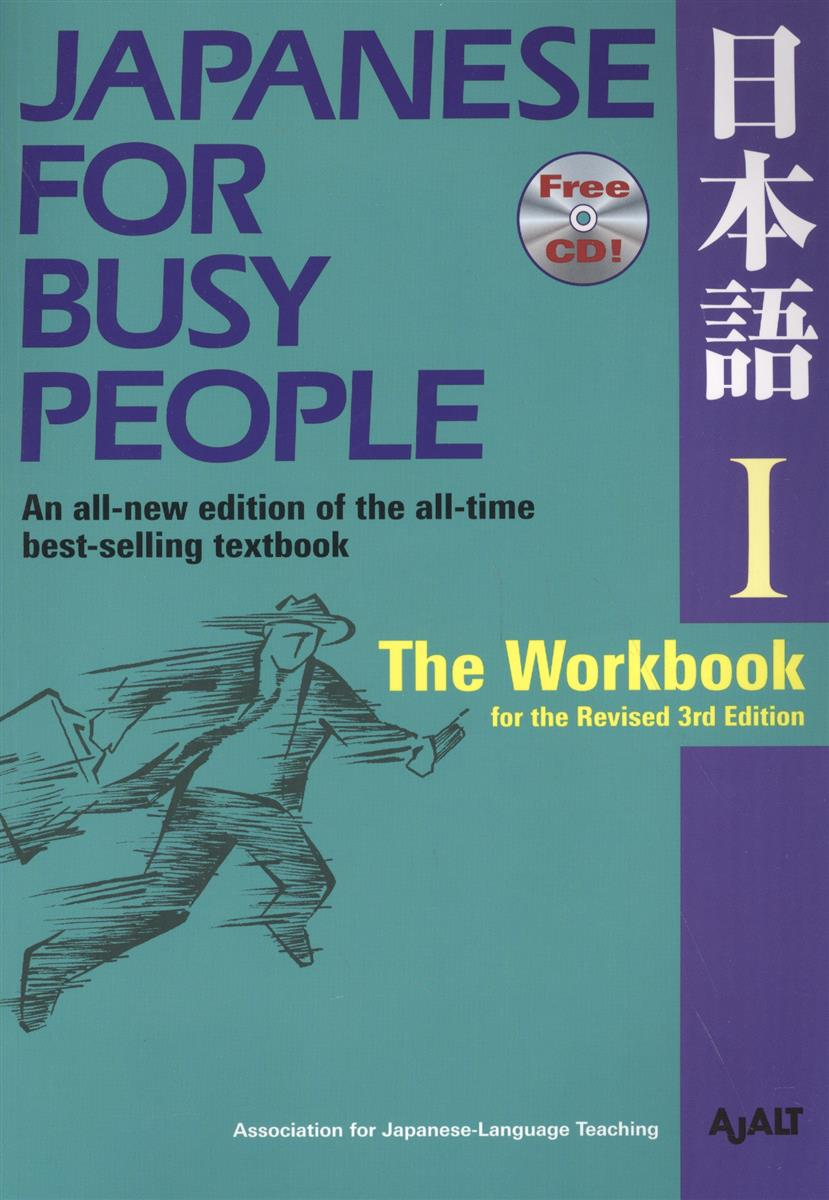 Japanese for Busy People I: The Workbook for the Revised 3rd Edition rene kratz fester biology workbook for dummies