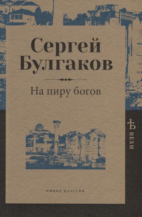 купить Булгаков С. На пиру богов по цене 535 рублей