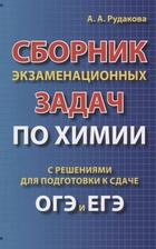 Сборник экзаменационных задач по химии с решениями для подготовки к сдаче ОГЭ и ЕГЭ