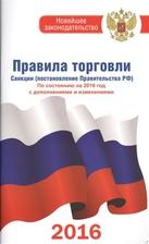 Правила торговли. Санкции (постановление правительства РФ). По состоянию на 2016 год с дополнениями и изменениями
