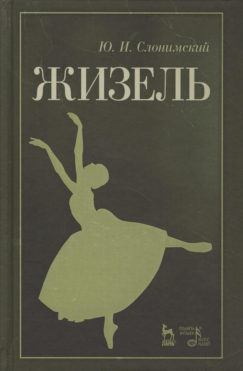 Слонимский Ю. Жизель. Учебное пособие балет жизель