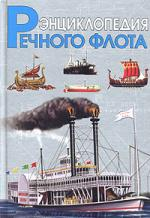 Черников И. Энциклопедия речного флота