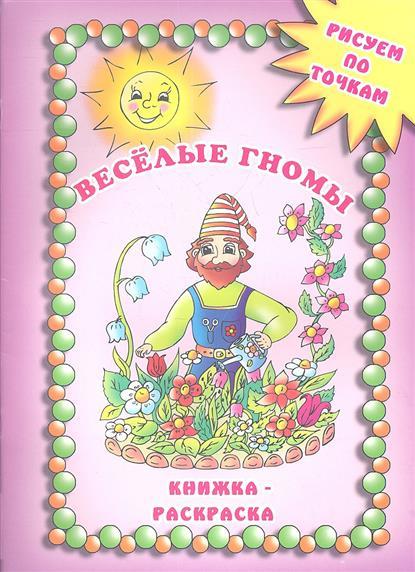 Левик М.: Веселые гномы. Книжка-раскраска