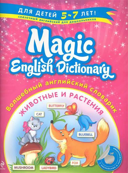 Волшебный англ. словарик  Животные и растения