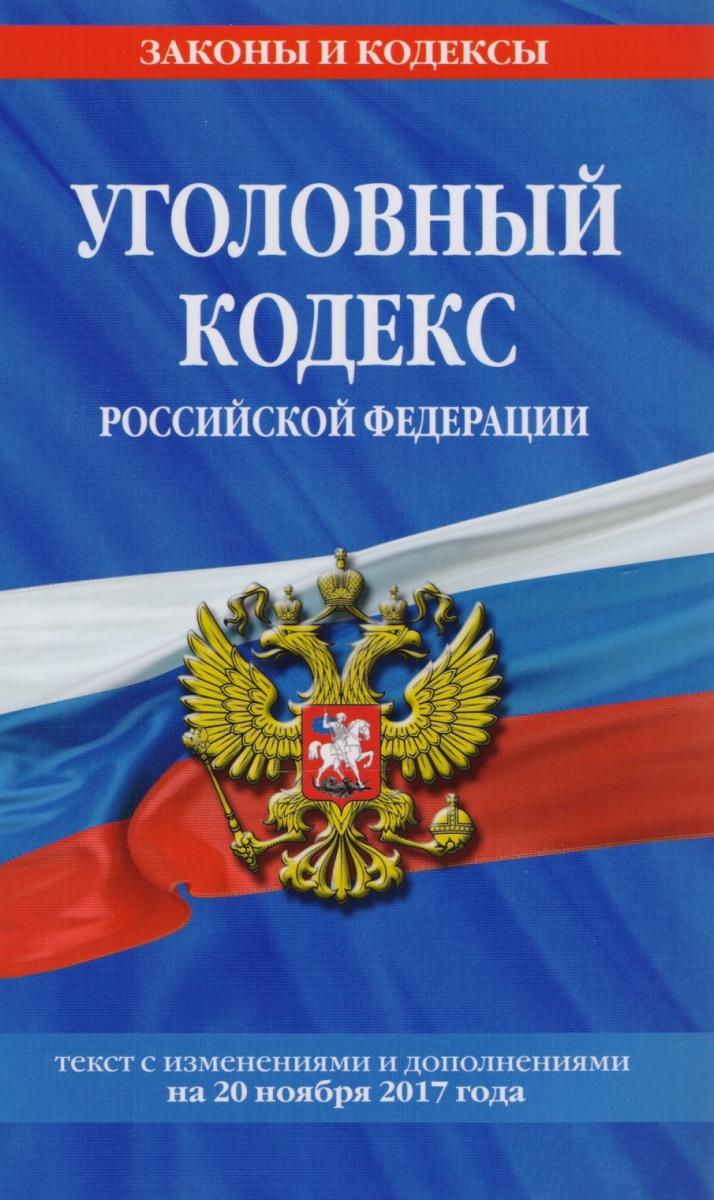 Уголовный кодекс Российской Федерации. С изменениями от 20 ноября 2017