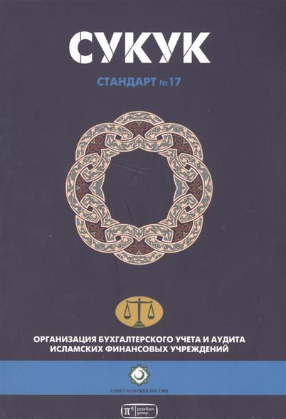 Вахитов Р. (ред.) Сукук. Шариатский стандарт № 17 цена