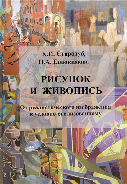Рисунок и живопись От реалист. изобр. к условно-стилизованному