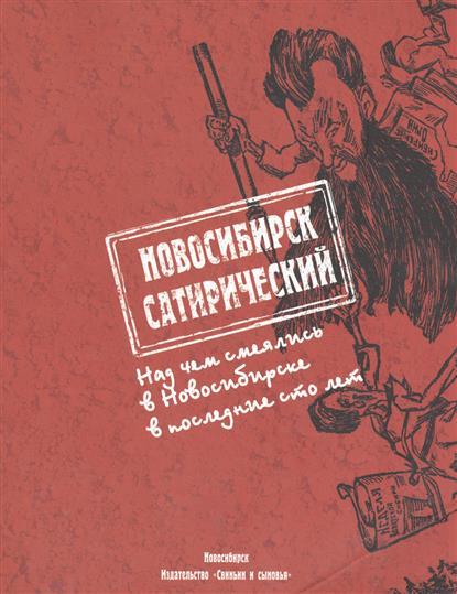 Вишневский Е., Осеев К., сост. Новосибирск сатирический. Над чем смеялись в Новосибирске в последние 100 лет