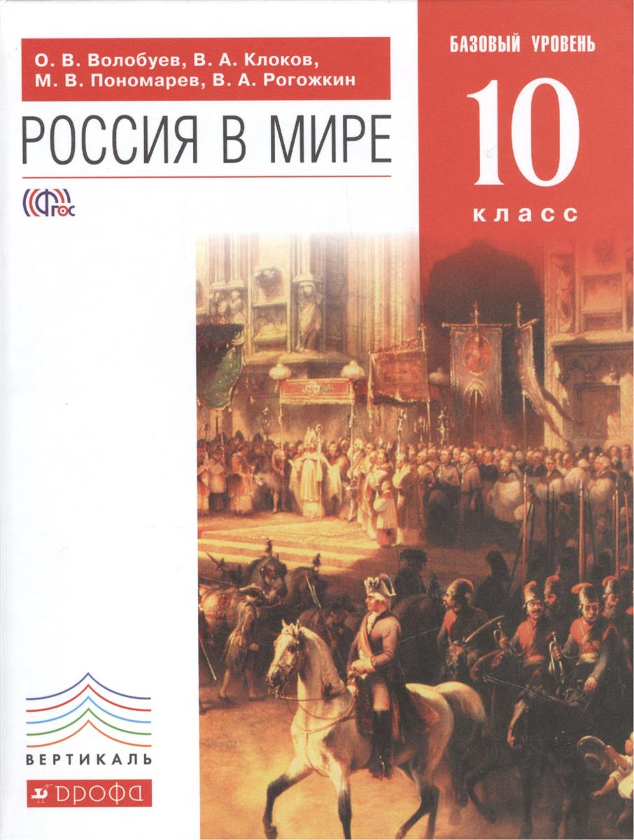 Россия в мире. Учебник. 10 класс. Базовый уровень. 2-е, 5-е издание, стереотипное