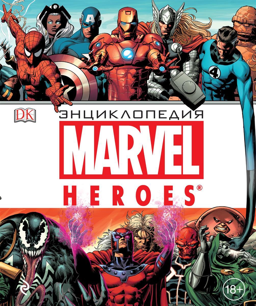 Жилинская А. (ред.) Энциклопедия Marvel Heroes