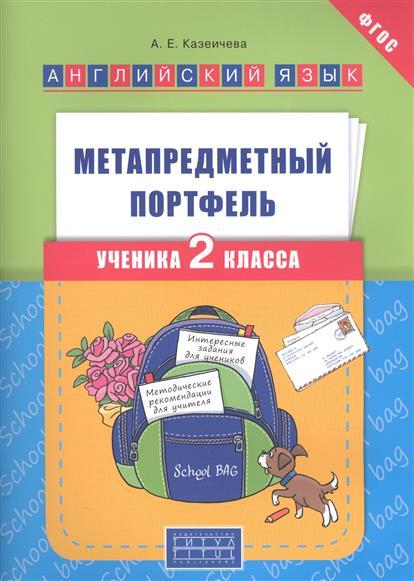 Английский язык. Метапредметный портфель ученика 2 класса. Учебное пособие
