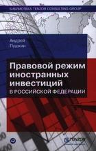 Правовой режим иностранных инвестиций в Российской Федерации. 2-е издание