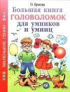 Большая книга головол. для умников и умниц