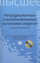 Нетрадиционные и возобновляемые источники энергии: учебное пособие (+CD)