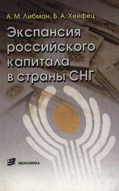 цены Либман А. Экспансия рос. капитала в страны СНГ