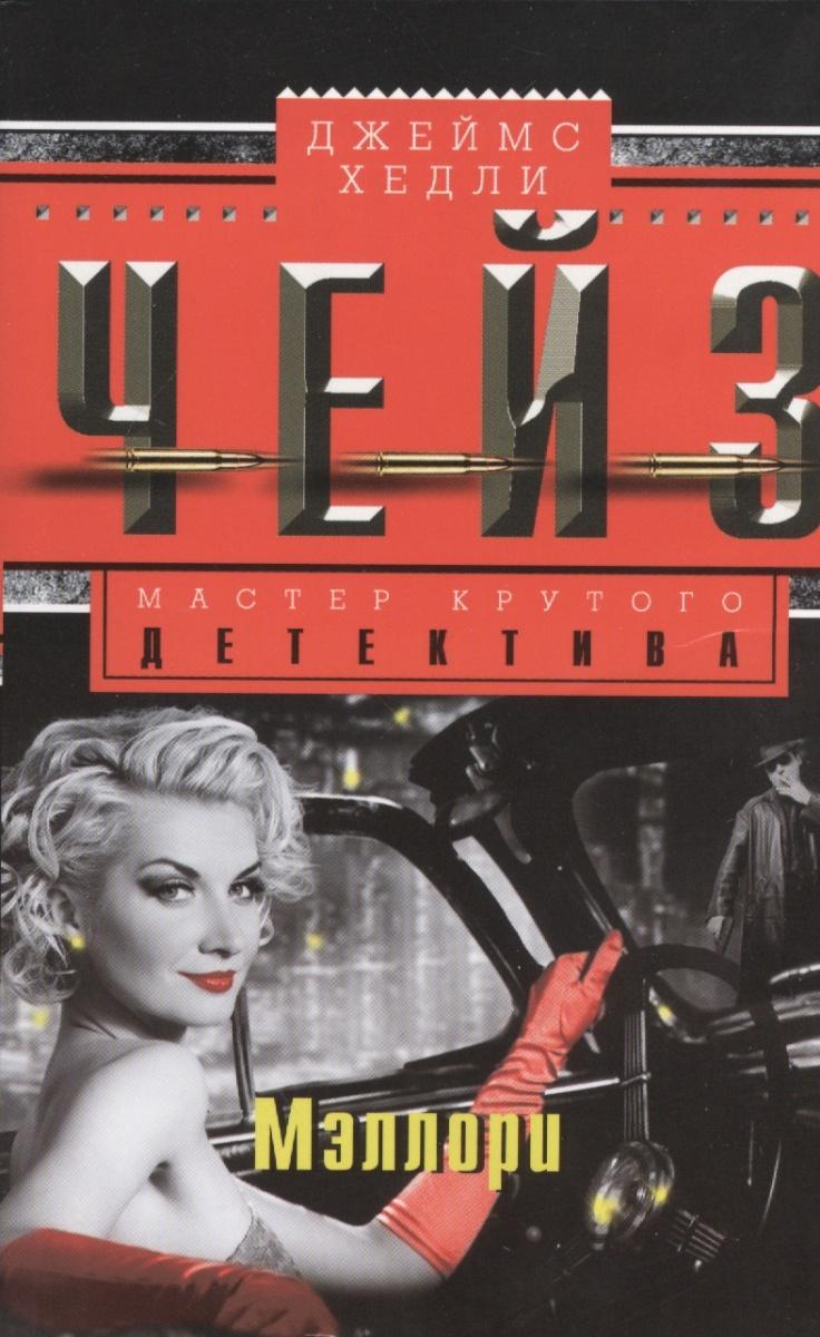 Чейз Дж. Мэллори. Роман ISBN: 9785227069788 чейз дж репортер кейд роман