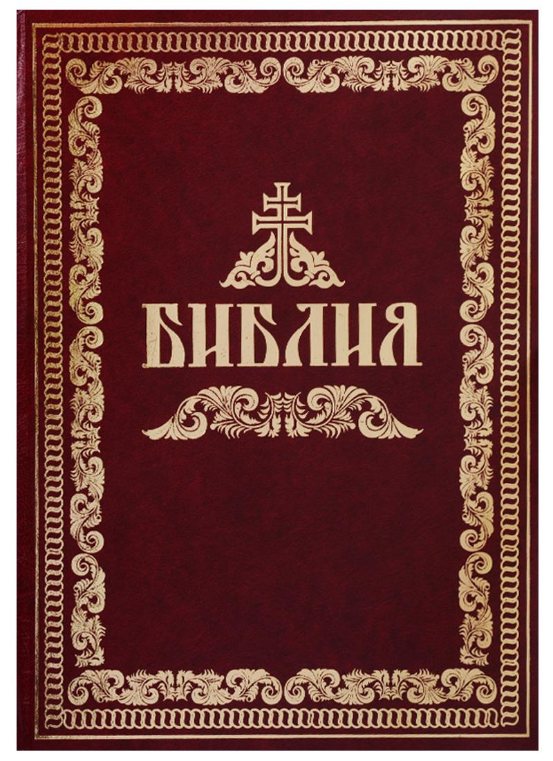 Библия или Книги Священного Писания Ветхого и Нового Завета. Репринтное издание 1908 года