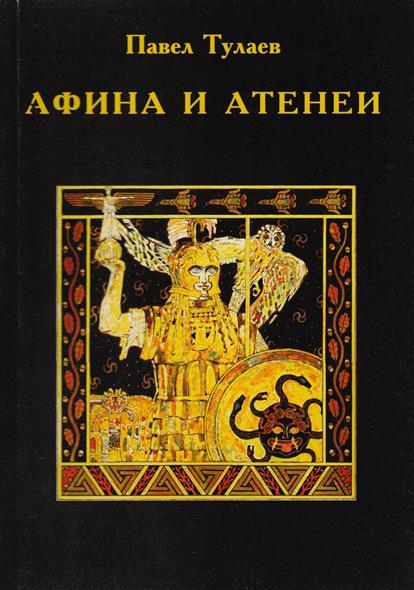 Афина и Атенеи