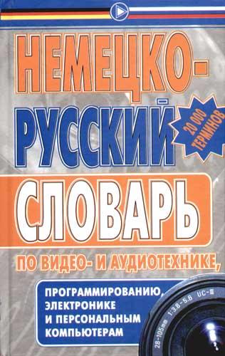 Немецко-русский словарь по видео- и аудиотехнике…