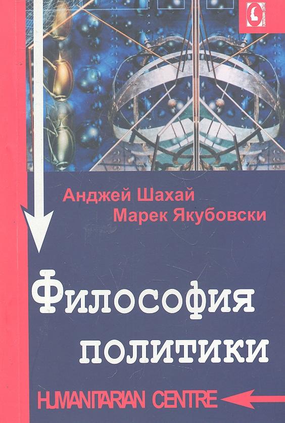 Шахай А., Якубовски М. Философия политики ISBN: 9789668324772 максим якубовски откровения романтика эротомана