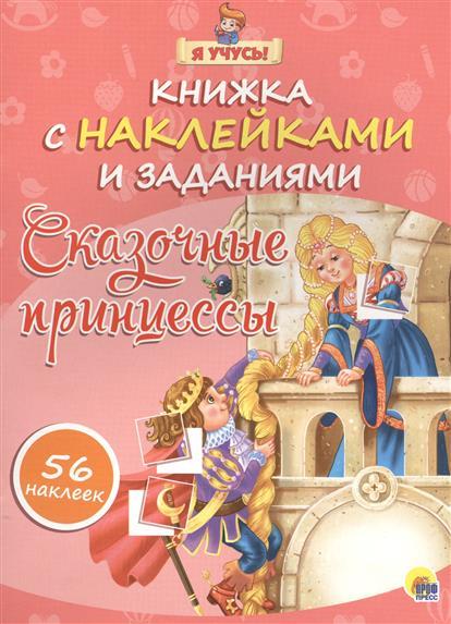 Сказочные принцессы. Книжка с наклейками и заданиями 56 наклеек