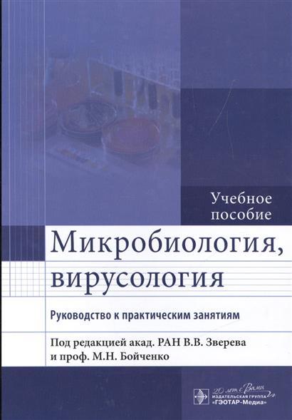 Микробиология, вирусология. Руководство к практическим занятиям. Учебное пособие
