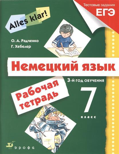 Немецкий язык. 7 класс (3-й год обучения): Рабочая тетрадь с тестовыми заданиями ЕГЭ. 5-е издание, стереотипное