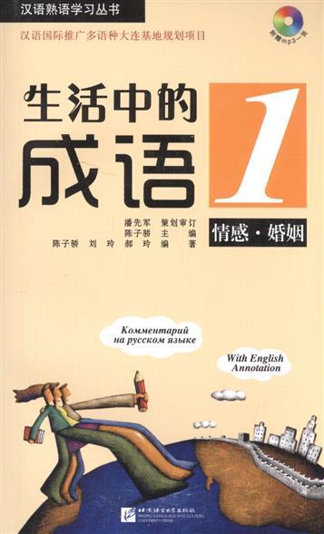 Idioms in Daily Life 1 / Китайские идиоматические выражения с пояснениями на русском языке (+CD) (книга на английском, русском и китайском языках)