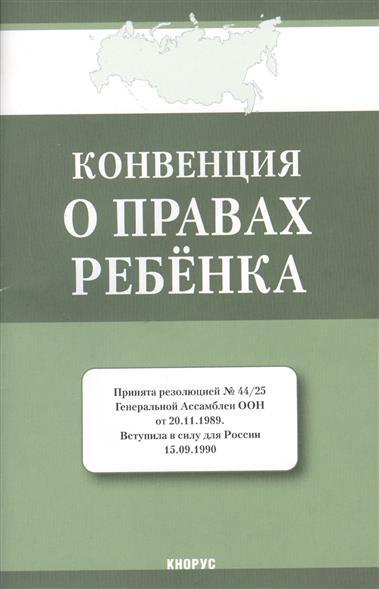 Конвенция о правах ребенка (принята резолюцией № 44/25 Генеральной Ассамблеи ООН от 20.11.1989, вструпила в силу для России 15.09.1990)