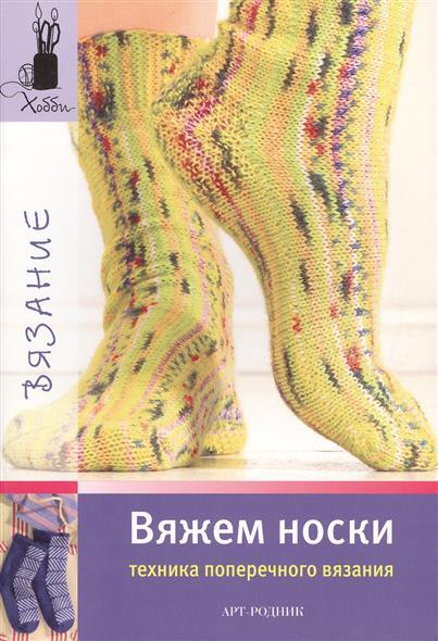 Вяжем носки Техника поперечного вязания