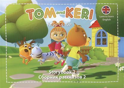 Селби К. Tom and Keri. Storybook 2 = Сборник рассказов 2 (+DVD) (комплект из 2-х книг) my fairies sticker storybook