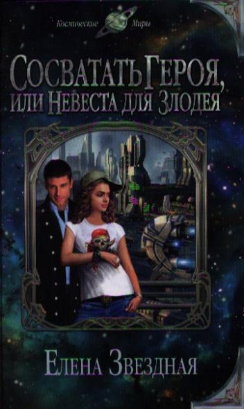 Сосватать героя или невеста для злодея книга