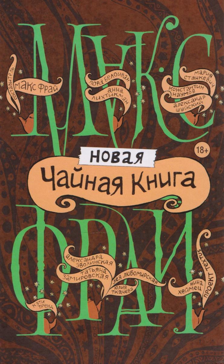 Фрай М. Новая чайная книга фрай м одна и та же книга