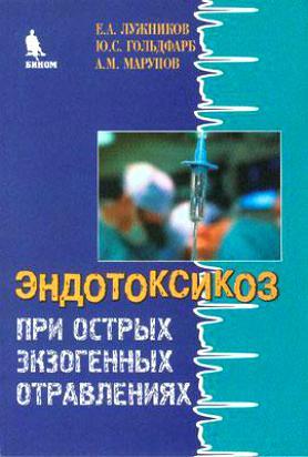 Эндотоксикоз при остр. экзогенных отравлен.