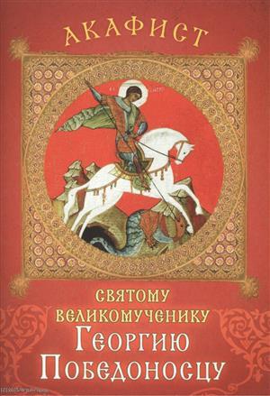 Акафист святому великомученику Георгию Победоносцу. Празднование 23 апреля / 6 мая, 3 / 16 и 10 / 27 ноября, 26 ноября / 9 декабря