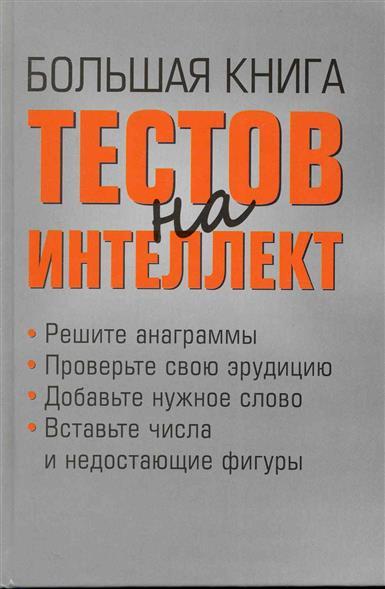 Большая книга тестов на интеллект