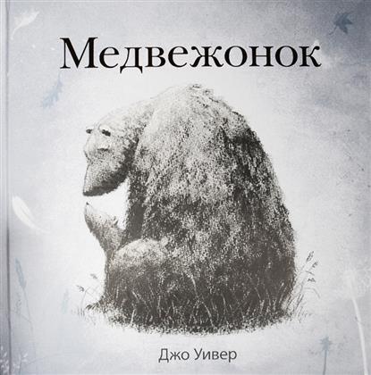 Уивер Дж. Медвежонок кофеварка scarlett sc cm33006