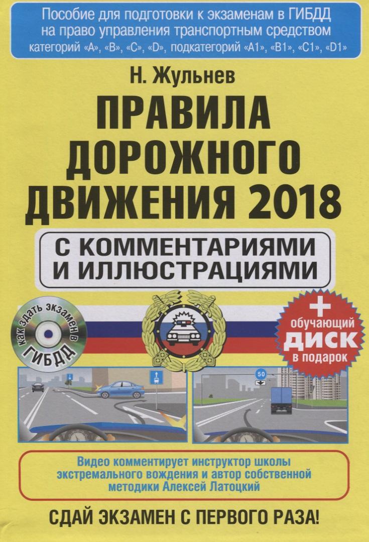 Жульнев Н. Правила дорожного движения 2018 комментариями и иллютрациями + обучающий дик Д