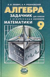Алгебра 9 кл Учебник