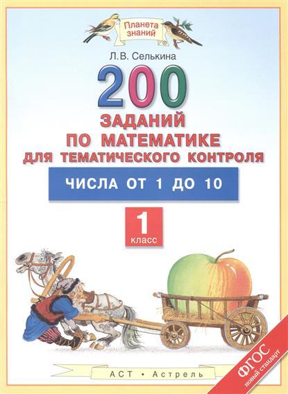 200 заданий по математике для тематического контроля. 1 класс. Числа от 1 до 10