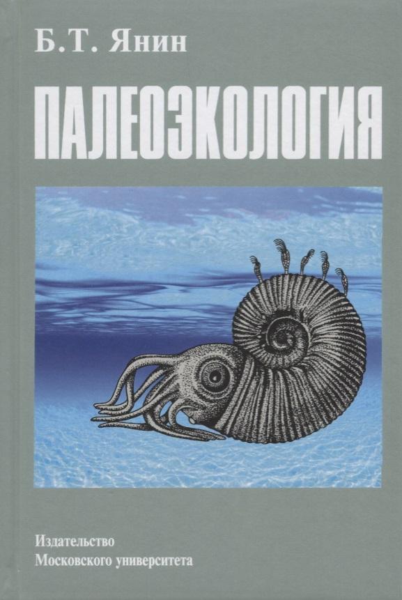 Янин Б.: Палеоэкология