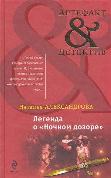 Александрова Н. Легенда о Ночном дозоре